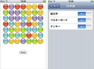 app_util_emojifun_1.jpg