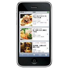 app_util_hpepper_0.jpg