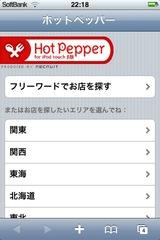 app_util_hpepper_1.JPG
