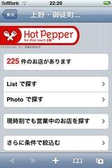 app_util_hpepper_2.JPG