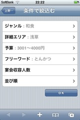 app_util_hpepper_3.JPG