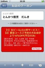 app_util_hpepper_5.JPG
