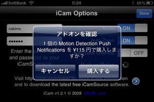 app_util_icam_6.jpg