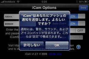 app_util_icam_7.jpg
