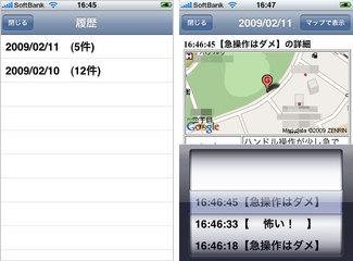 app_util_kaiteki_3.jpg