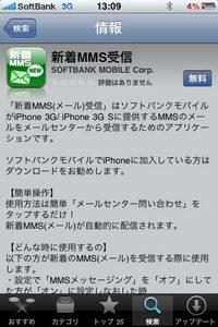 app_util_newmms_11.jpg