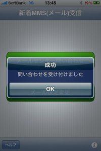 app_util_newmms_3.jpg