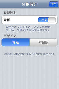 app_util_nhk_3.jpg