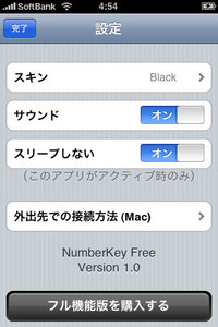 app_util_numkeyfree_2.jpg
