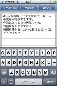 app_util_onsei_5.jpg