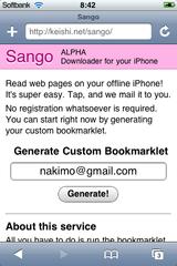 app_util_sango_1.png