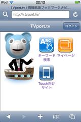 app_util_tvport_1.png