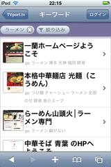 app_util_tvport_3.png