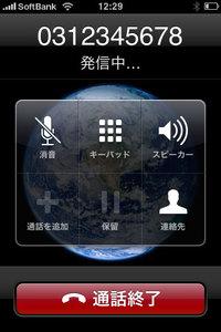 app_util_undercover_9.jpg