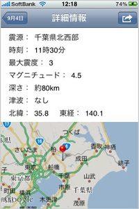 app_weather_jishin_2.jpg