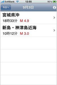 app_weather_jishin_3.jpg
