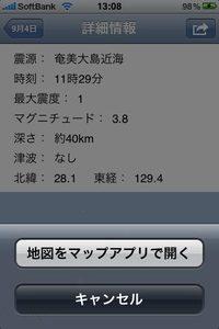 app_weather_jishin_5.jpg