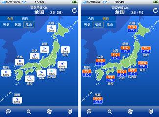 app_weather_wntouch_2.jpg