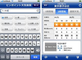 app_weather_wntouch_3.jpg