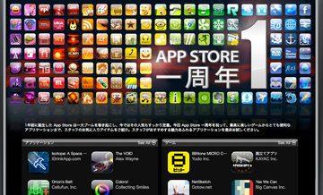 appstore_anniversary_0.jpg