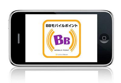 bbmobile_free.jpg