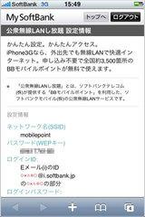 bbmobile_free_3.jpg
