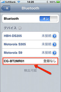 corega_cg-bt2mr01_8.jpg