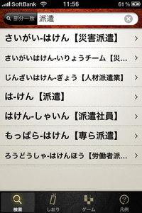 daijisen_30_1.jpg