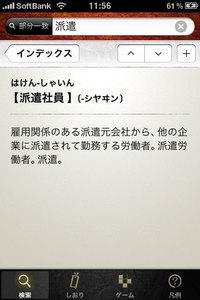 daijisen_30_2.jpg
