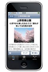 駅探花見特集2009