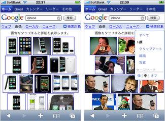 google_image_search_1.jpg