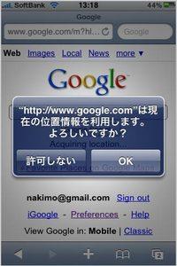 google_mylocation_3.jpg
