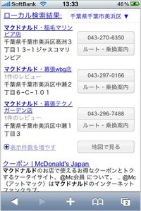 google_mylocation_6.jpg