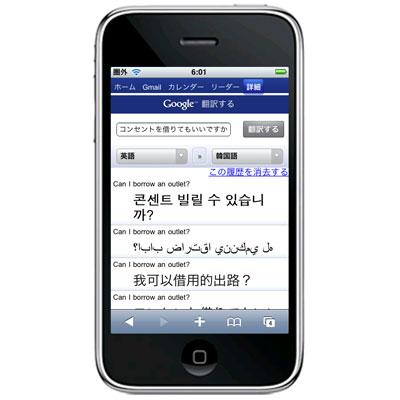 google_translate_1.jpg