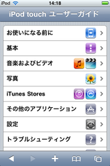 iPod touch 004.png