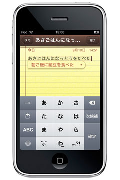 iphone21_japanese_entry.jpg