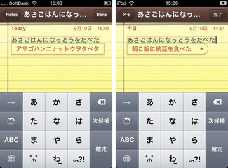 iphone21_japanese_entry_2.jpg