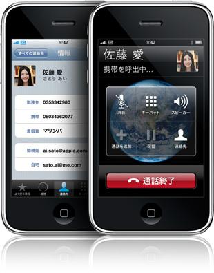 iphone3g_phone.jpg