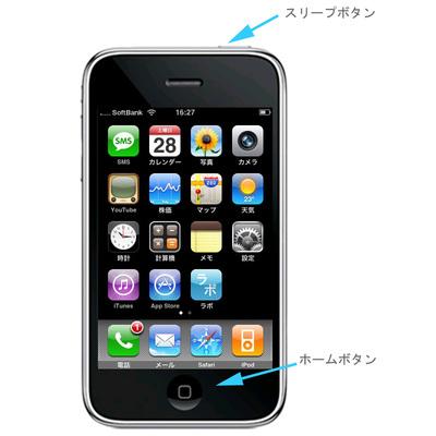 iphone3g_screenshot_00.jpg