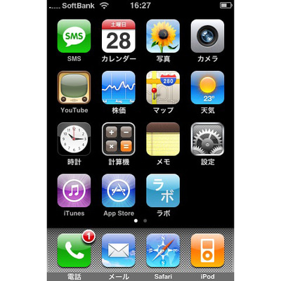 iphone3g_screenshot_1.jpg