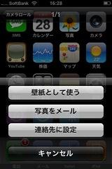 iphone3g_screenshot_3.jpg