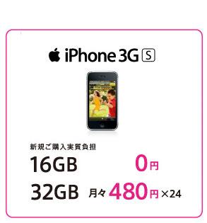 iphone_3gs_16_free.jpg