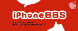 iphoneBBS