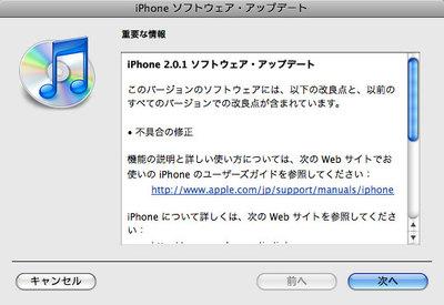 iphone_fw_201_2.jpg