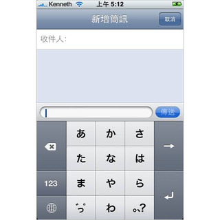iphone_kana_entry.png