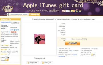 itunes_gift_hacked_0.jpg