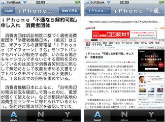 jpnewspaper_2.jpg