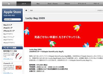 lucky_bag_2009.jpg