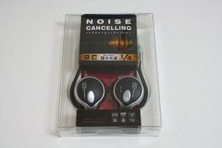 nc_headphone_1.JPG