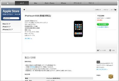 refub_ipodtouch_080814_2.jpg